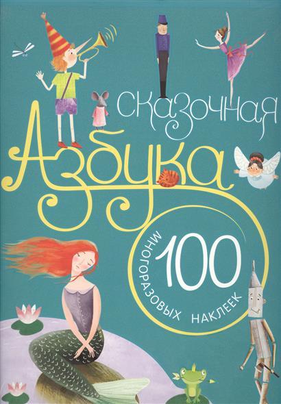 Вилюнова В., Магай Н. Сказочная азбука. 100 многоразовых наклеек