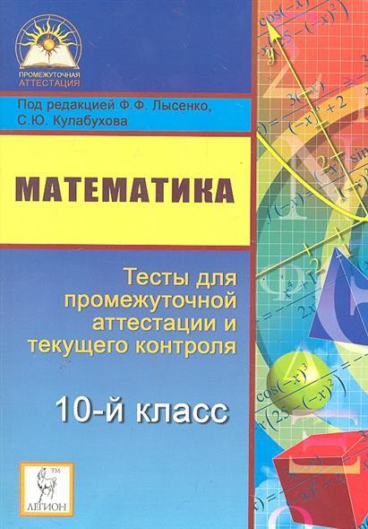 Математика 10 кл. Тесты для промежут. аттест.