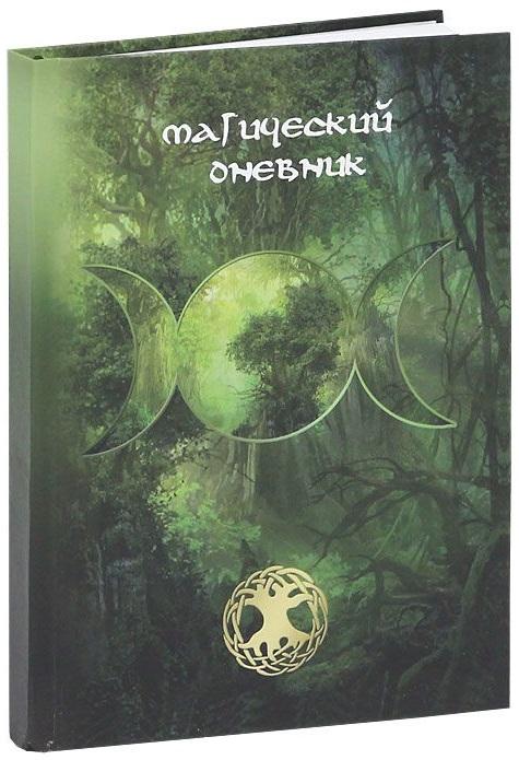 Магический дневник. Викка магический дневник ночное солнце а5