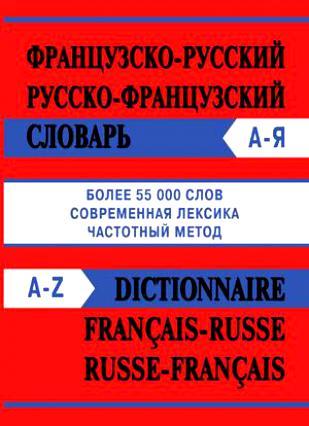 Французско-русский Русско-франц. словарь Частотный метод