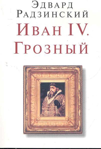 Иван 4 Грозный