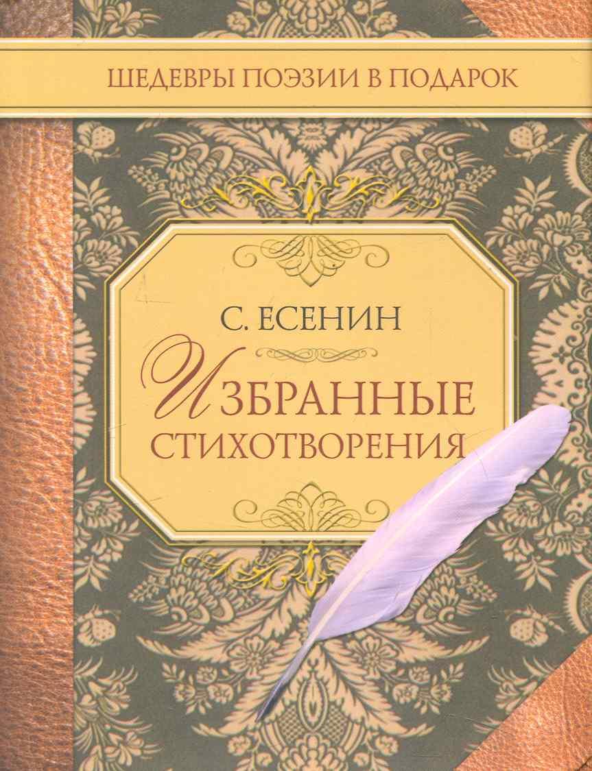 Есенин Избранные стихотворения