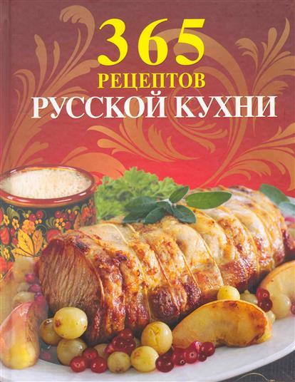 365 рецептов русской кухни 365 рецептов готовим вкусную рыбу