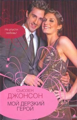 Джонсон С. Мой дерзкий герой джонсон алисса дерзкий поцелуй роман 2 е изд