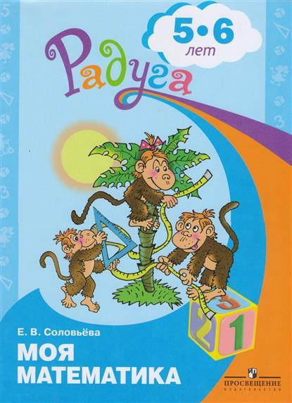 Моя математика. Развивающая книга для детей 5-6 лет от Читай-город