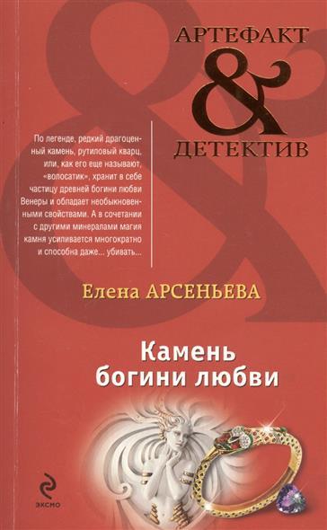 Арсеньева Е. Камень богини любви иван бунин жизнь арсеньева