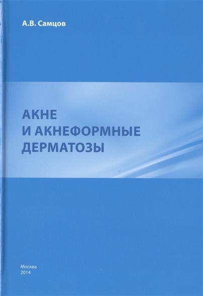 Самцов А. Акне и акнеформные дерматозы. Монография контактные дерматозы