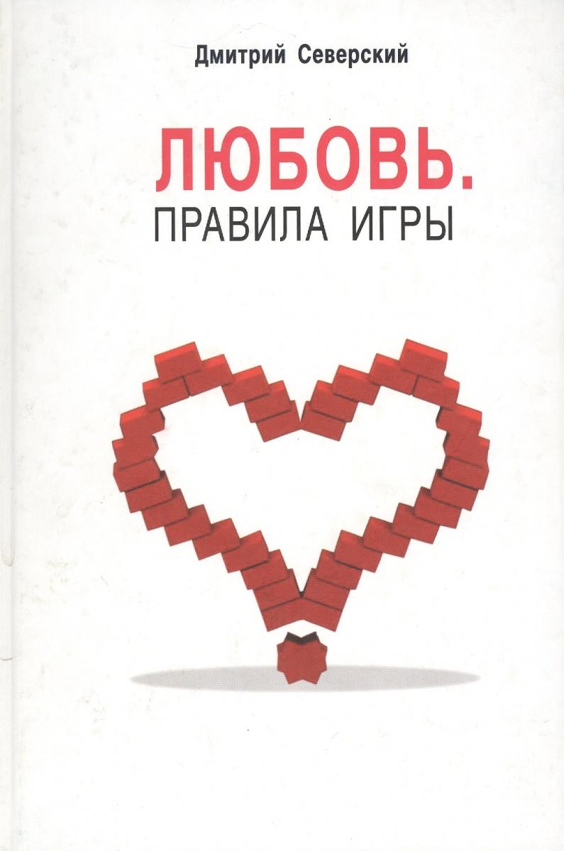 Северский Д. Любовь Правила игры куплю квартиру в станице азовская северский район