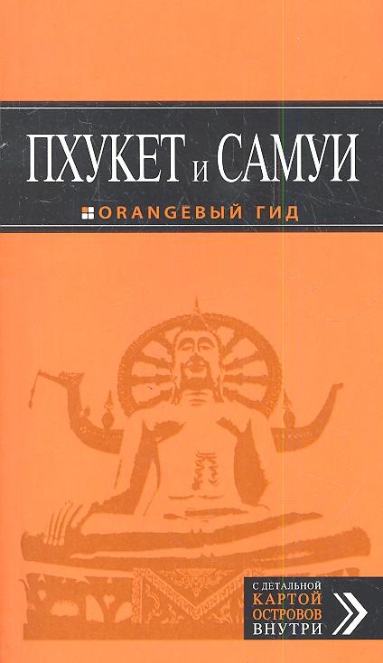 Шигапов А. Пхукет и Самуи