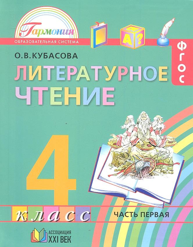 Литературное чтение. Учебник для 4 класса общеобразовательных учреждений. В 4 частях. Часть 1