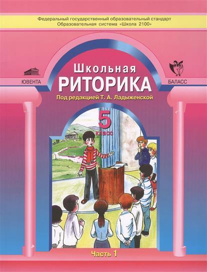 Школьная риторика. 5 класс. Учебное пособие. Часть 1 (комплект из 2 книг)