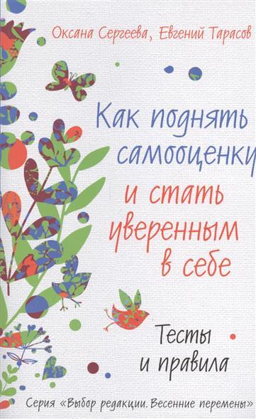 Сергеева О., Тарасов Е. Как поднять самооценку и стать уверенным в себе. Тесты и правила