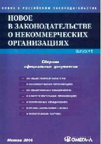Новое в зак-ве о некоммерческих организациях Сб. офиц. документов Вып.1