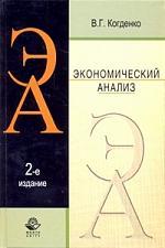 Экономический анализ Уч. пос.