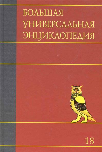 Большая универсальная энциклопедия т.18/20тт