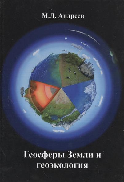 Геосферы Земли и геоэкология