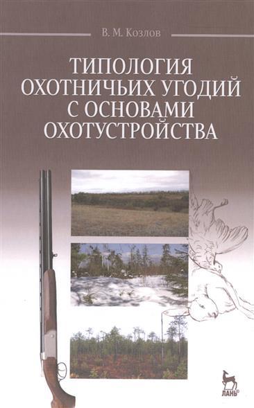 Типология охотничьих угодий с основами охотустройства. Учебное пособие
