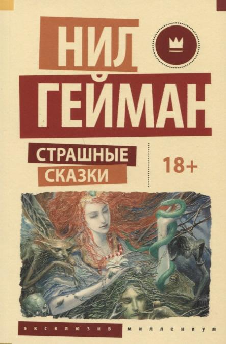 цена на Гейман Н., Джонс С., Никс Г. И др. Страшные сказки. Истории, полные ужаса и жути