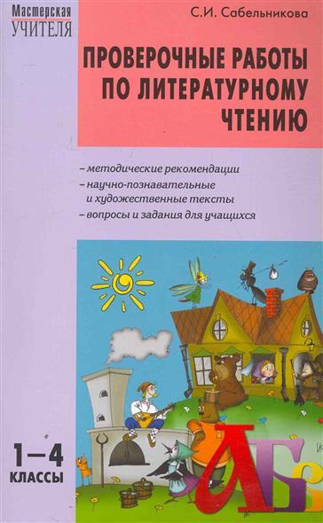 МУ 1-4 кл Проверочные работы по литературному чтению
