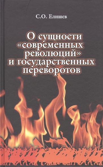 """Елишев С. О сущности """"современных революций"""" и государственных переворотов"""