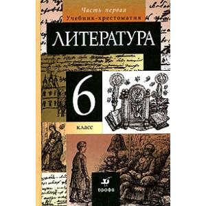 Курдюмова Т.: Литература 6 кл. т.1 / 2тт