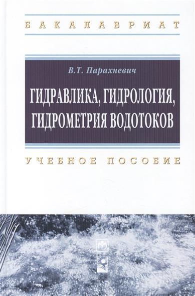 Гидравлика, гидрология, гидрометрия водотоков: учебное пособие
