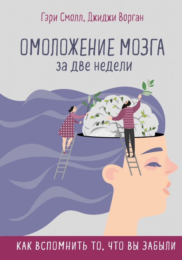 Смолл Г., Ворган Д. Омоложение мозга за две недели. Как вспомнить то, что вы забыли русская жизнь за две недели 20 37 октябрь 2008