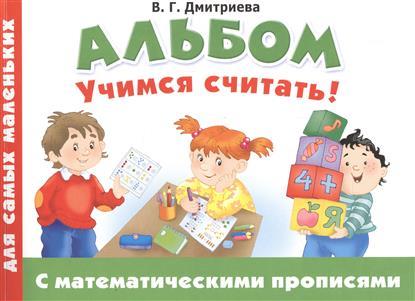 Дмитриева В. Альбом Учимся считать! с математическими прописями в г дмитриева учимся считать