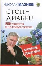 Стоп - Диабет! 500 рецептов и полезных советов