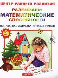 Развиваем математические способности