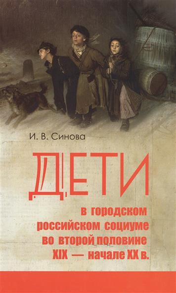 Дети в городском российском социуме во второй половине XIX -  начале XX в.