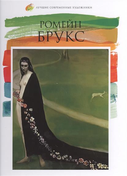 Ромейн Брукс (1874-1970)