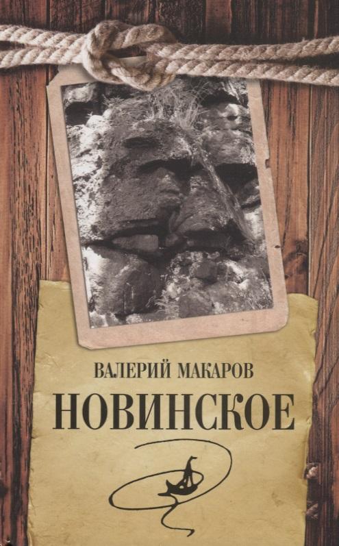 Макаров В. Новинское