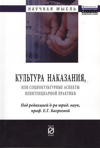 Культура наказания, или социокультурные аспекты пенитенциарной практики. Монография