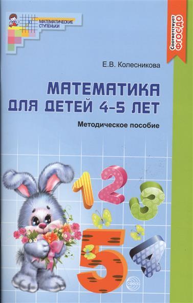 Колесникова Е. Математика для детей 4-5 лет Метод. пос. ювента математика для детей 3 4 лет
