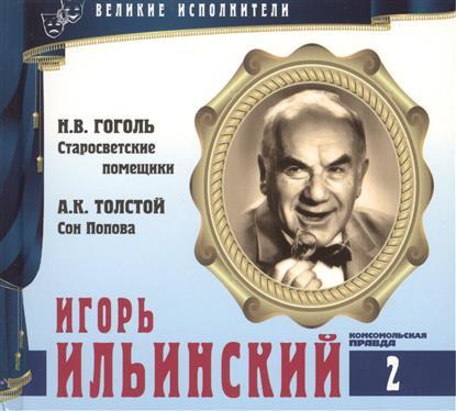 Великие исполнители. Том 2. Игорь Ильинский (1901-1987). (+аудиокнига CD