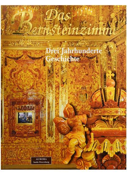 Das Bernsteinzimmer. Drei Jahrhunderte Geschichte