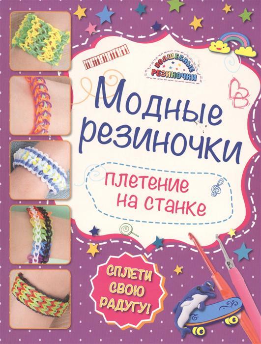 Скуратович К. Модные резиночки: плетение на станке глашан дельфина резиночки плетение модных браслетов
