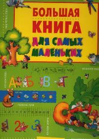 Большая книга для самых маленьких