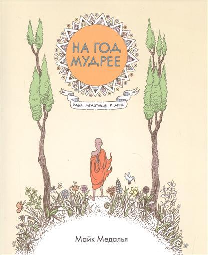 На год мудрее. Одна медитация в день.