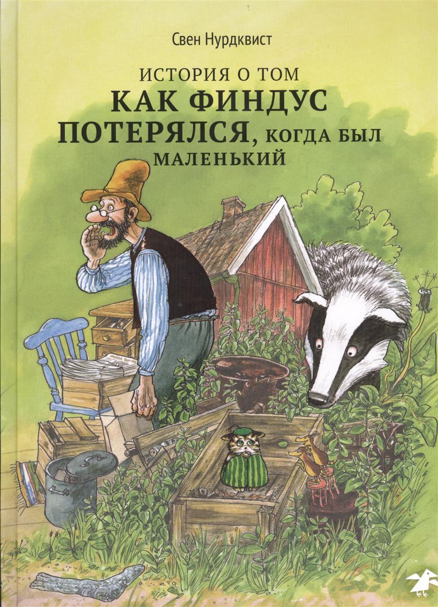 Нурдквист С. История о том, как Финдус потерялся, когда был маленький нурдквист с финдус переезжает