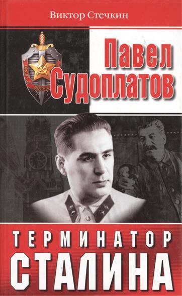 Павел Судоплатов терминатор Сталина