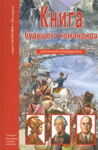 Книга будущего командира Школьный путеводитель