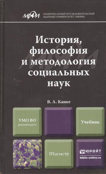 История, философия и методология социальных наук. Учебник для магистров