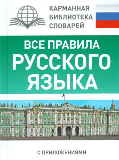 Все правила русского языка. С приложениями