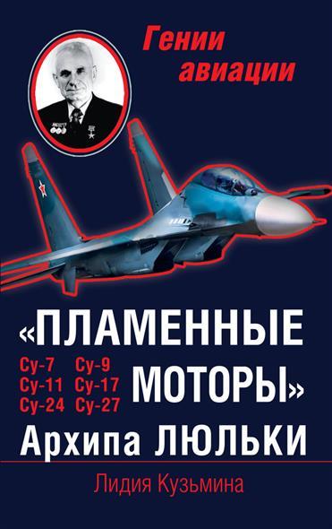 """Пламенные моторы"" Архипа Люльки"