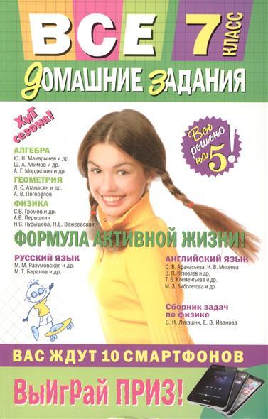 Все домашние задания: 7 класс. Решения, пояснения, рекомендации. 8-е издание, исправленное и дополненное