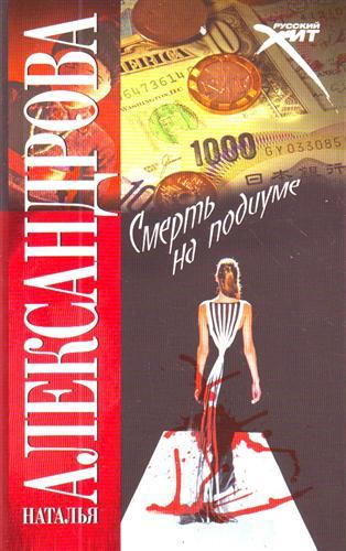 Александрова Н. Смерть на подиуме ISBN: 9785170554171 александрова н смерть под псевдонимом