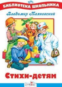 Маяковский В. Маяковский Стихи детям маяковский в детям