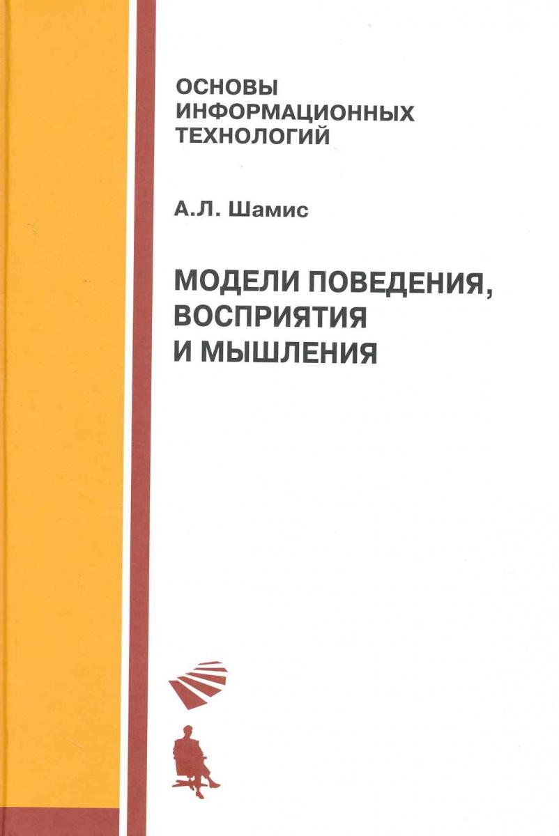 Модели поведения, восприятия и мышления / (Основы информационных технологий). Шамис А. (Бином)